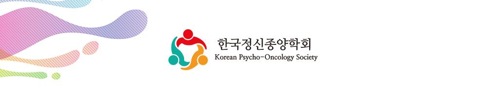 대한정신종양학회 제7회 학술대회 웹초대장